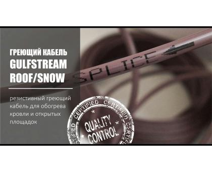 Кабель Gulfstream SNOW (120.0м)